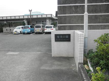 奄美の園2