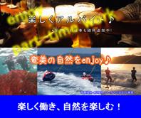 奄美大島瀬戸内町のアルバイト・求人情報