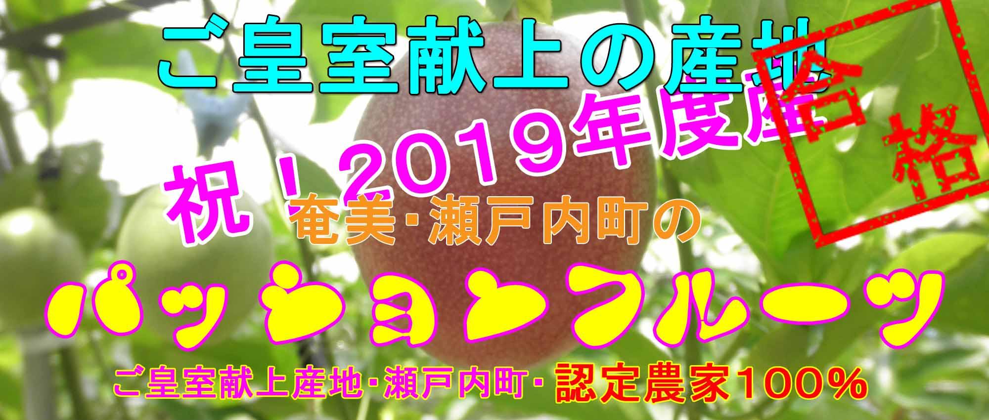 2019年度産パッションロゴ