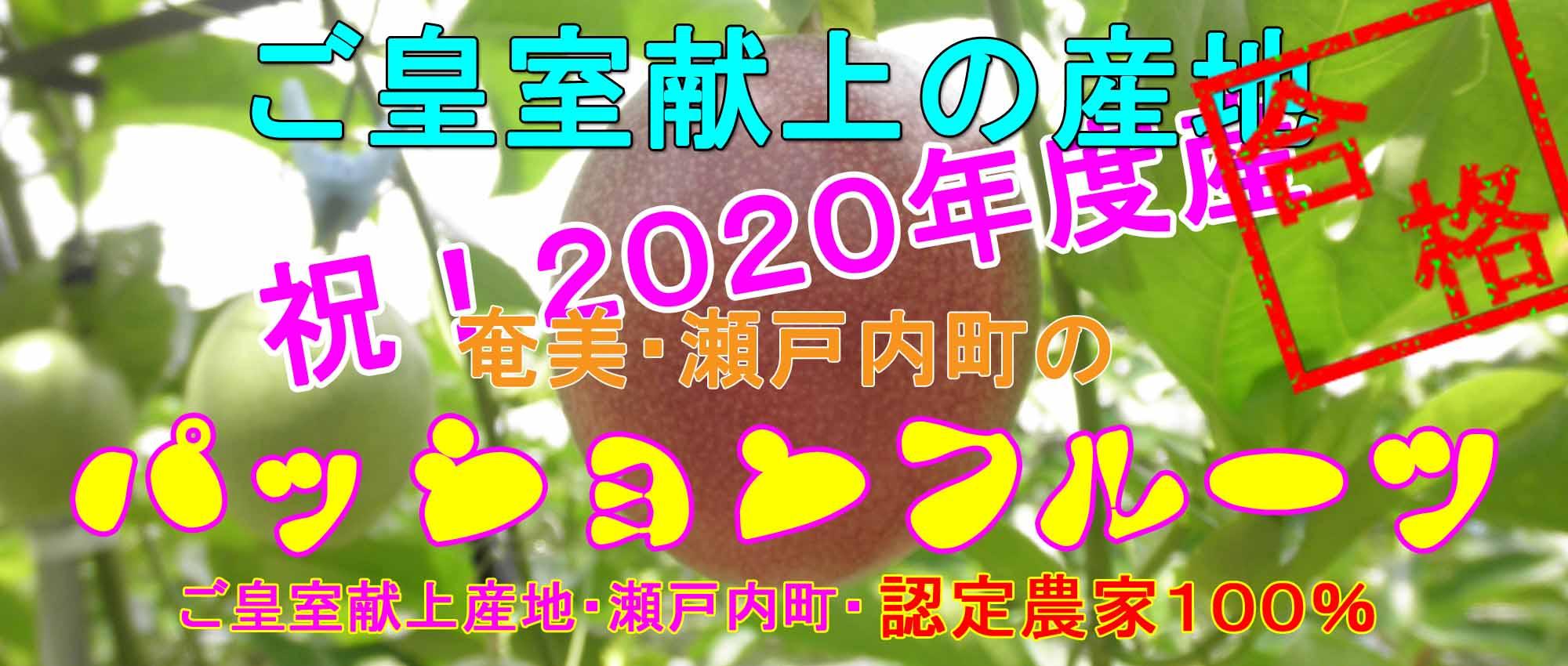 2020年度産パッションフルーツロゴ
